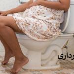 علت یبوست در بارداری ، پیشگیری و روش های درمان برای رفع این بیماری