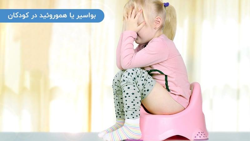 بواسیر یا هموروئید در کودکان