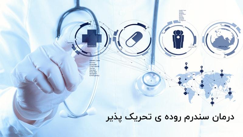 درمان سندرم رودهی تحریک پذیر به روش های خانگی و درمان های جایگزین