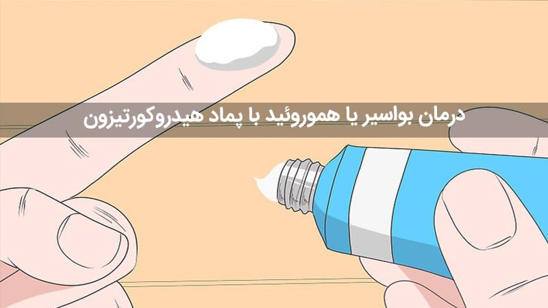 [تصویر:  Hemorrhoid-treatment-with-hydrocortisone-ointment-1.jpg]