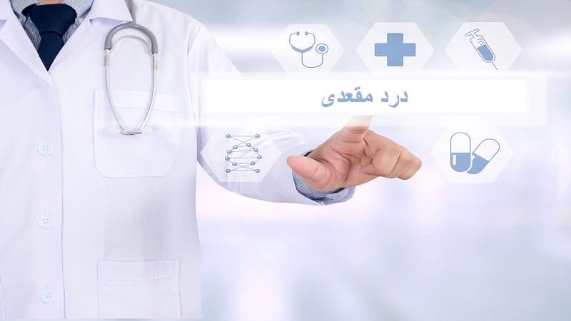 تشخیص علت درد مقعدی و روش های درمان و کاهش درد در مقعد