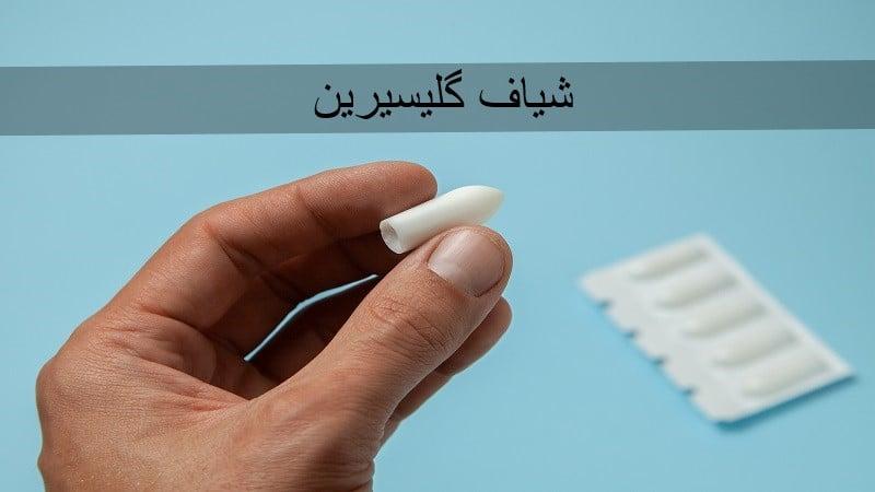 درمان بواسیر یا هموروئید با شیاف گلیسیرین و موارد منع مصرف