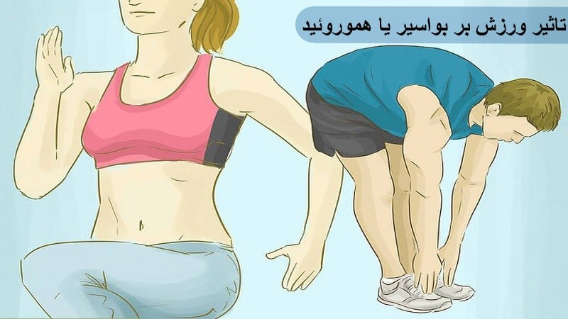 تاثیر ورزش مناسب یا کم تحرکی در ابتلا به بواسیر یا هموروئید