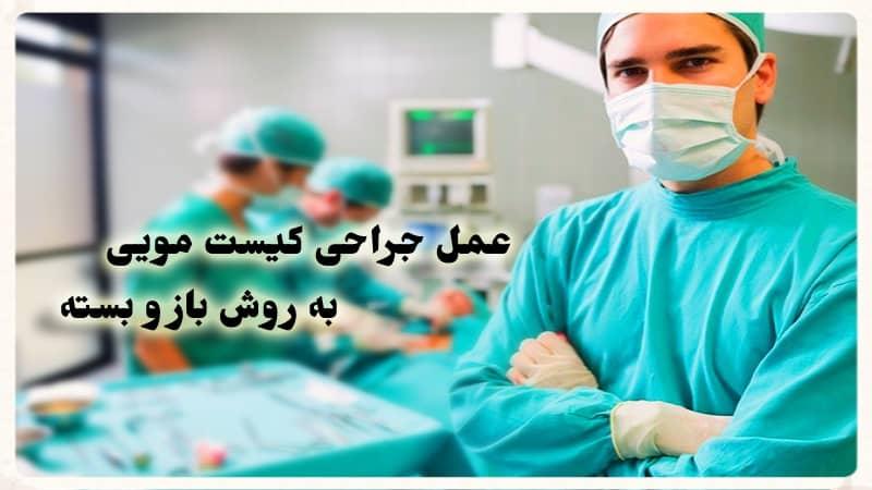 عمل جراحی کیست مویی یا سینوس پیلونیدال