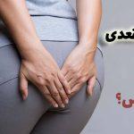 زخم مقعدی چیست؛ علت، علائم، تشخیص و درمان زخم شدن مقعد